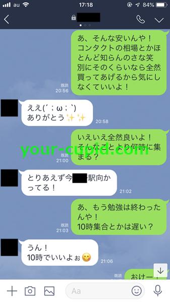 3回目デートするまでのLINE4