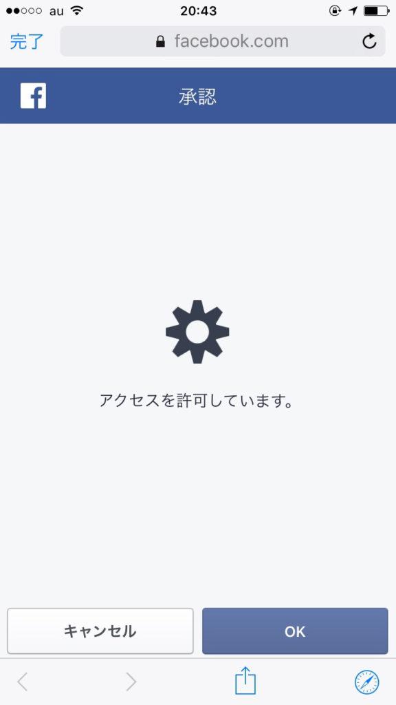 Facebookアクセス許可画面