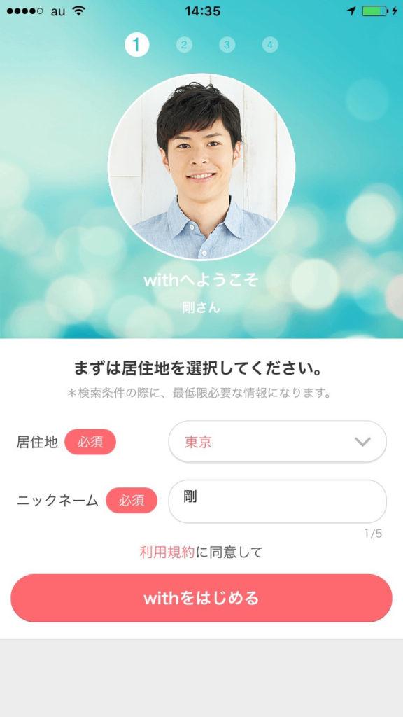 with居住地設定画面