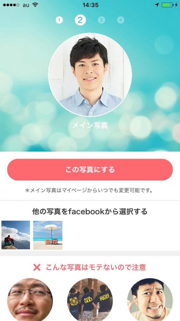 with写真設定画面