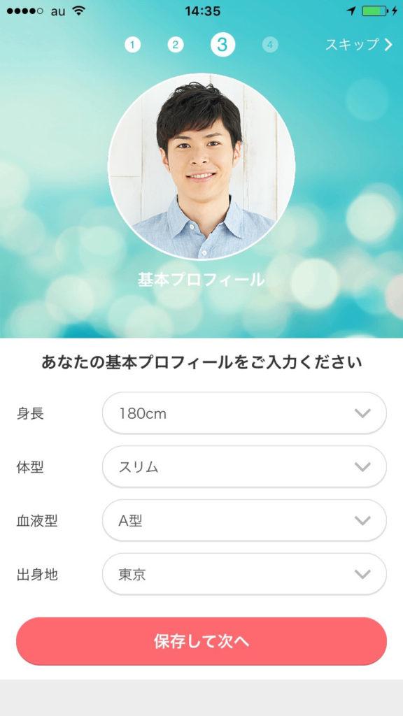 withプロフィール設定画面