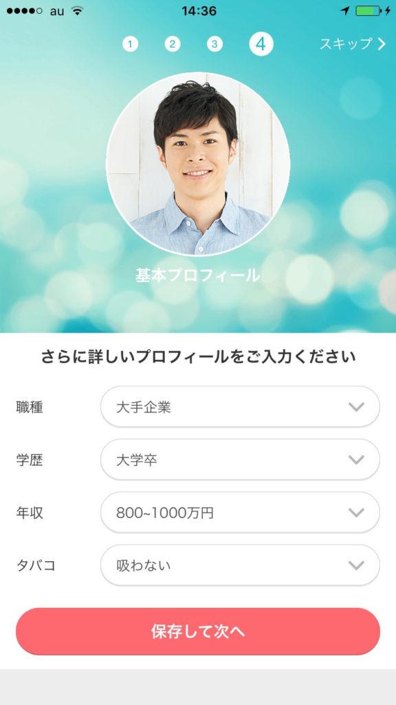マッチングアプリのプロフィール設定画面