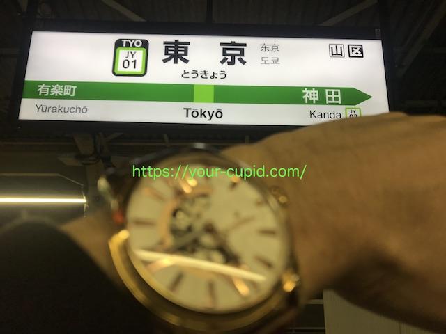 東京駅に到着する僕