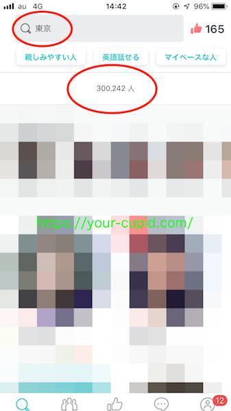 ペアーズの検索結果画面1