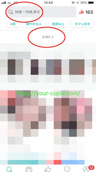 ペアーズの検索結果画面2