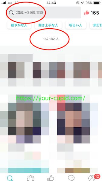 ペアーズの検索結果画面3
