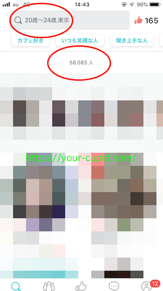 ペアーズの検索結果画面4