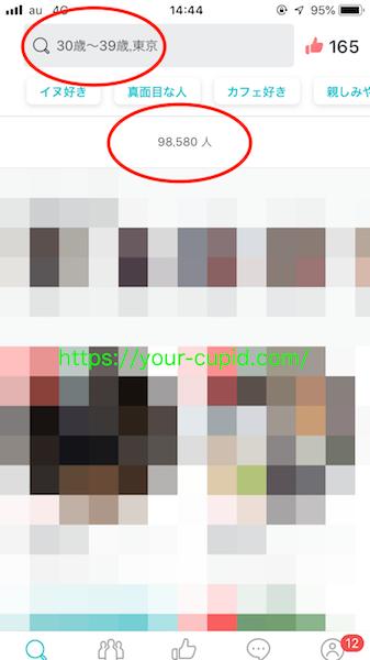 ペアーズの検索結果画面6
