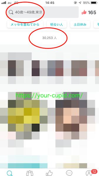 ペアーズの検索結果画面9