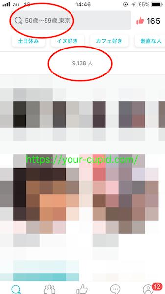 ペアーズの検索結果画面12