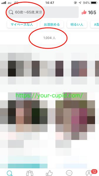 ペアーズの検索結果画面15