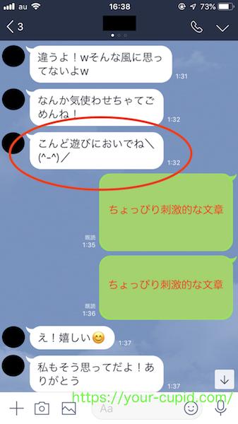 Rちゃんから誘いのLINE