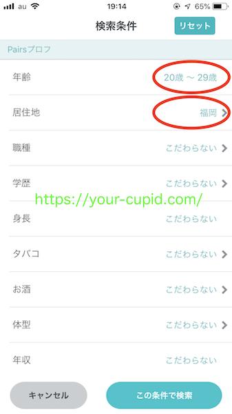 検索条件を福岡20代で絞り込み