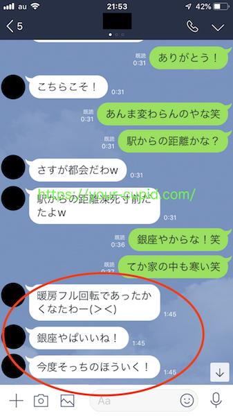 Rちゃんから来たLINE2