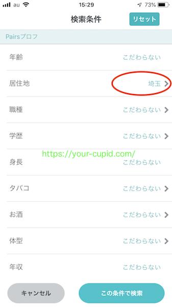 ペアーズの検索条件を埼玉の女性