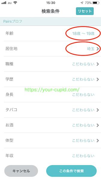 ペアーズの検索条件を埼玉の10代女性