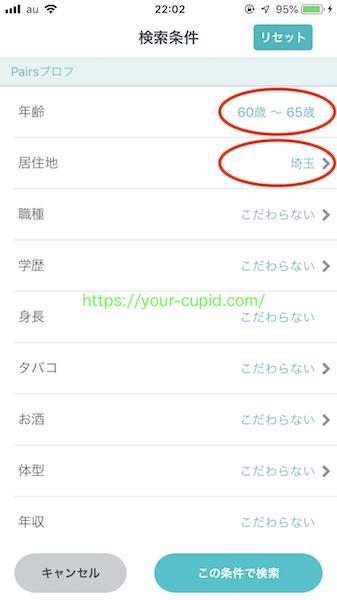 ペアーズの検索条件を埼玉の60代女性