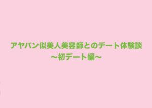 【Omiaiで美人美容師と初デート!】マッチングアプリ体験談