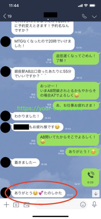 デート後に大阪ちゃんから来たLINE