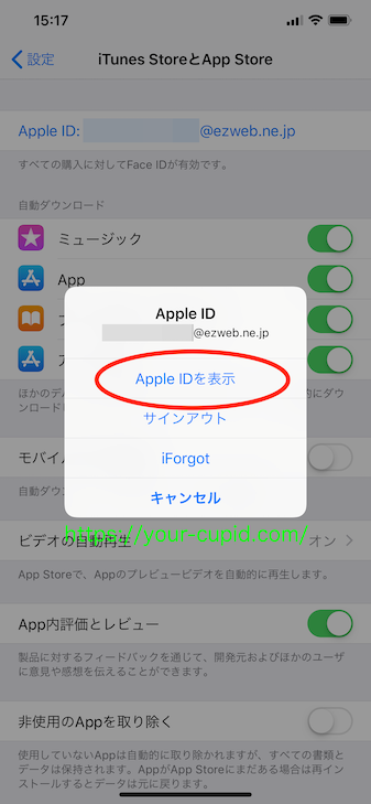 iPhoneで「AppleIDを表示」を押すところ