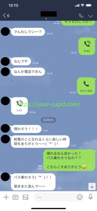 解散後にYUちゃんから届いたLINE
