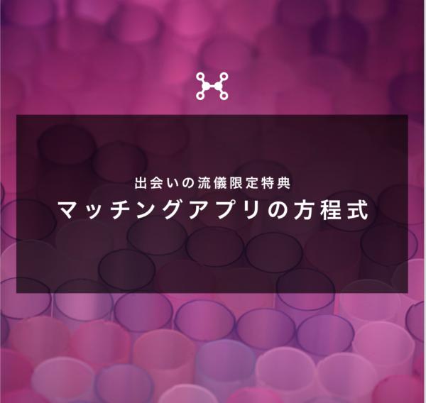 マッチングアプリの方程式の表紙
